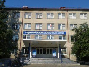 Владимирский Экономико-Технологический Колледж