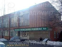 Профессиональное училище № 6 г. Владимир