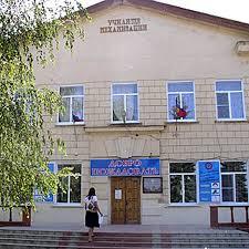 Профессиональное училище № 47 ФСИН