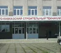 Северо-Кавказский строительный техникум