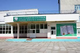 Амурский областной колледж искусств и культуры