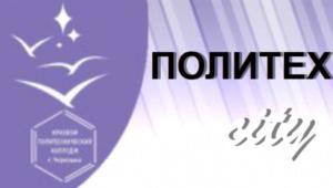 Чернушинский политехнический колледж