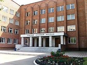 Aсиновский филиал томского сельскохозяйственного техникума
