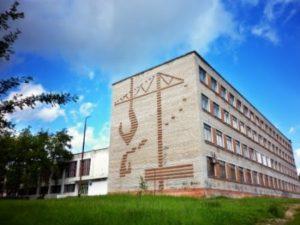 Северный горный колледж