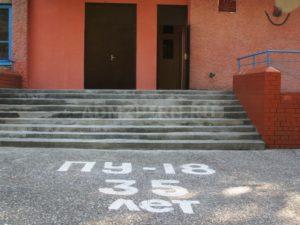 Профессиональное училище № 18