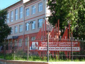 Профессиональное училище № 28 г.Березники Пермского края