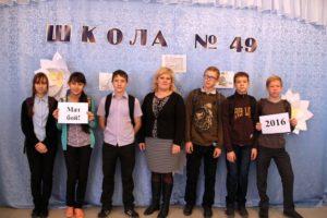 Профессиональное училище №49