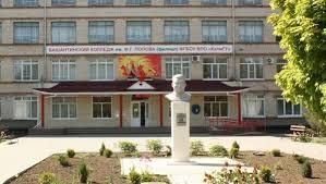 Башантинский колледж им. Ф.Г. Попова