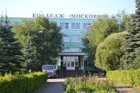 Профессиональный Колледж Московия ОСП Домодедово