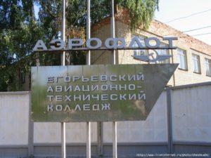 Егорьевский авиационный технический колледж имени В.П. Чкалова (МГТУ ГА)