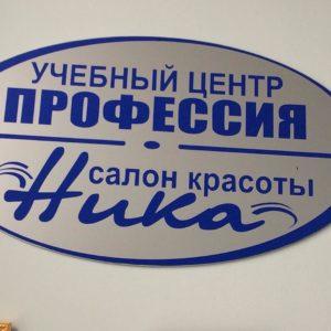Учебный центр Профессия