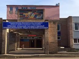 Орехово-Зуевский государственный профессионально-педагогический колледж