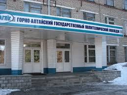 Горно-Алтайский государственный политехнический колледж