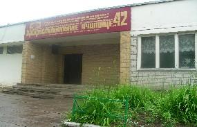 Профессиональное училище № 42