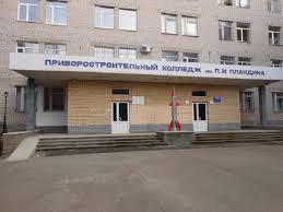 Арзамасский приборостроительный колледж имени П.И. Пландина
