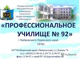 Профессиональное училище № 92