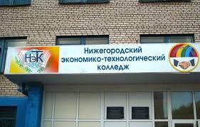 Нижегородский экономико-технологический колледж