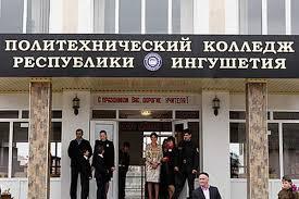 Политехнический колледж Республики Ингушетия