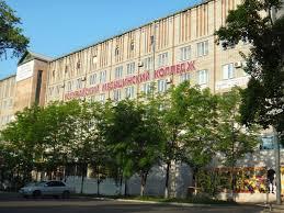 Уссурийский Медицинский Колледж
