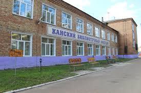 Красноярский Краевой Библиотечный Техникум