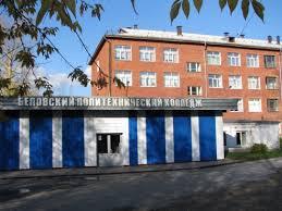 Беловский политехнический колледж