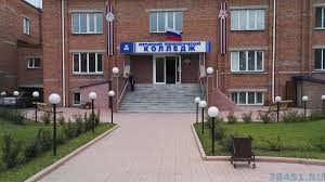 Юргинский технологический колледж