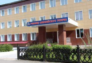 Ленинск-Кузнецкое училище (техникум) олимпийского резерва