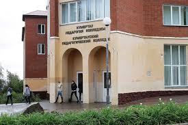 Кумертауский педагогический колледж