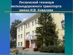 Лискинский техникум железнодорожного транспорта имени И.В. Ковалева