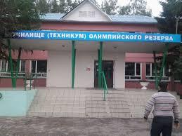 Училище (техникум) олимпийского резерва № 3