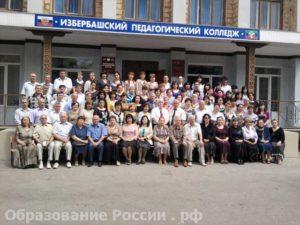 Избербашский педагогический колледж им. М.М. Меджидова