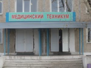 Лесосибирский медицинский техникум