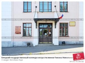 Елецкий государственный колледж искусств имени Тихона Николаевича Хренникова