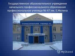 Профессиональное училище №47 им.Е. Жилина