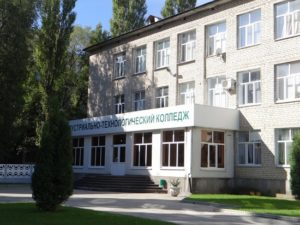 Технологический колледж г.Черкесска