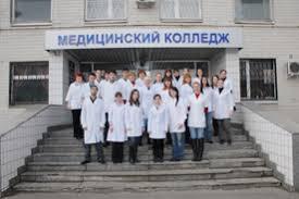 Московский областной медицинский колледж № 2