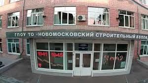 Новомосковский строительный техникум