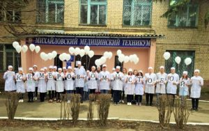 Михайловский медицинский техникум