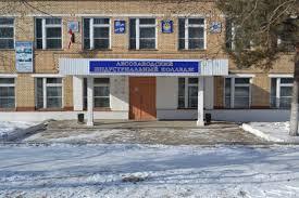 Лесозаводский Индустриальный Колледж