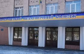 Покровский педагогический колледж