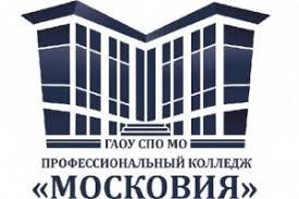 Профессиональный Колледж Московия — ОСП Каширское