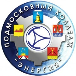 Подмосковный колледж Энергия ОСП Старая Купавна