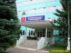 Профессиональное училище № 80