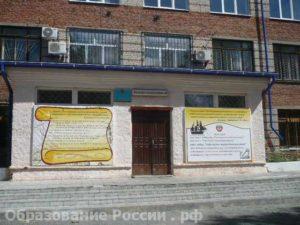 Усть-Коксинское профессиональное училище № 2