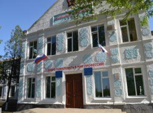 Профессиональное училище № 2 с. Ленинское