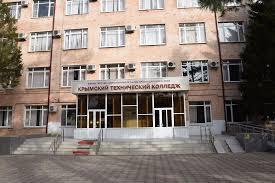 Крымский технический колледж
