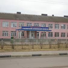 Гулькевичский строительный техникум