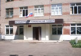Верхнеднепровский технологический техникум
