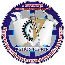 Кореновский политехнический техникум