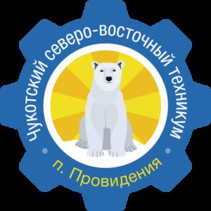 Чукотский Северо-Восточный Техникум Посёлка Провидения